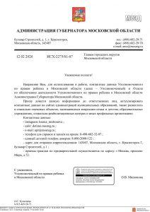 Контактные данные Уполномоченного по правам ребенка в Московской области